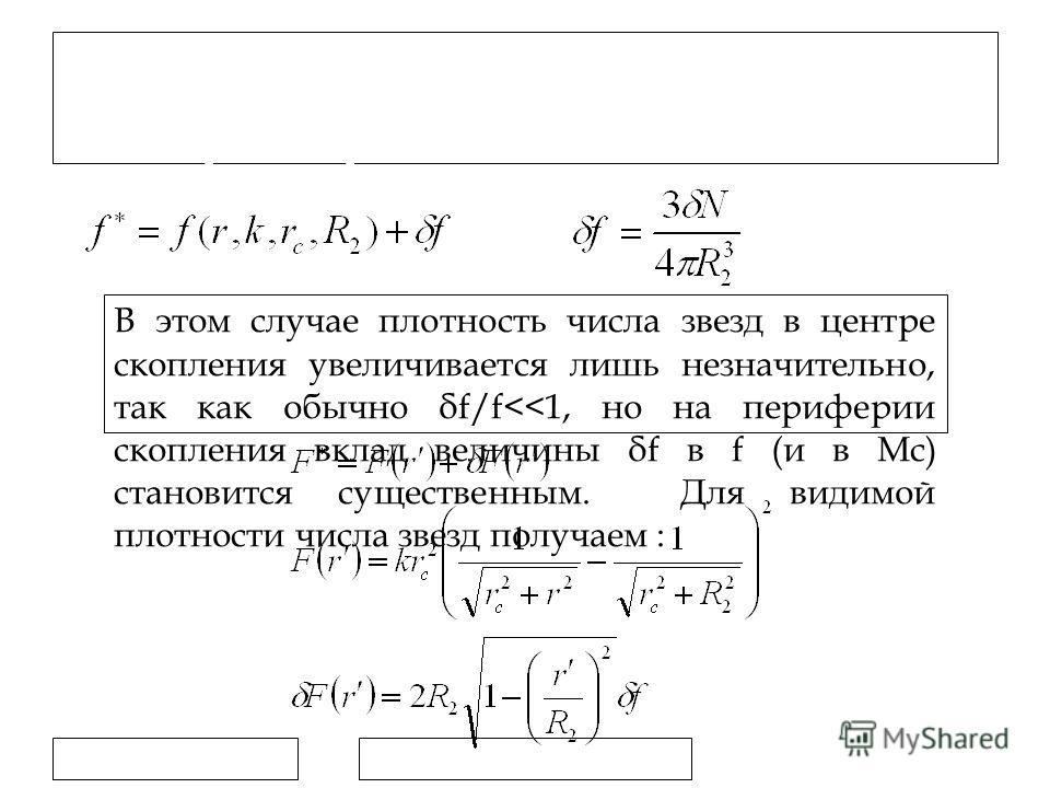 11.7.11 Модификация модели распределения Кинга В этом случае плотность числа звезд в центре скопления увеличивается лишь незначительно, так как обычно δf/f