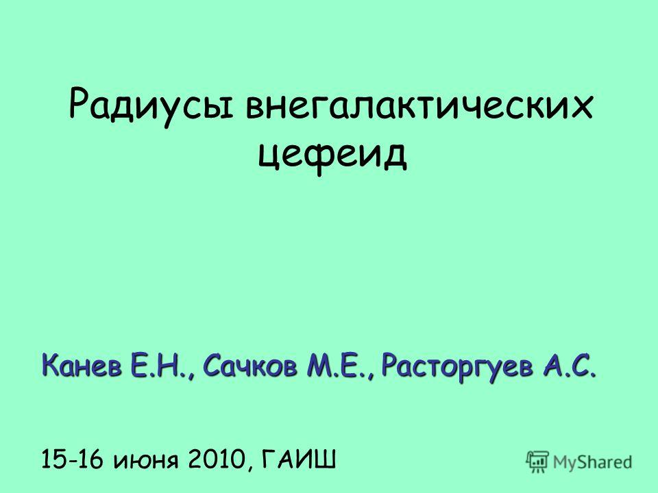 Радиусы внегалактических цефеид Канев Е.Н., Сачков М.Е., Расторгуев А.С. 15-16 июня 2010, ГАИШ