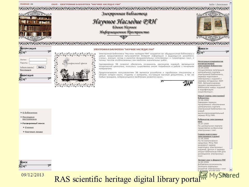 09/12/201338 RAS scientific heritage digital library portal