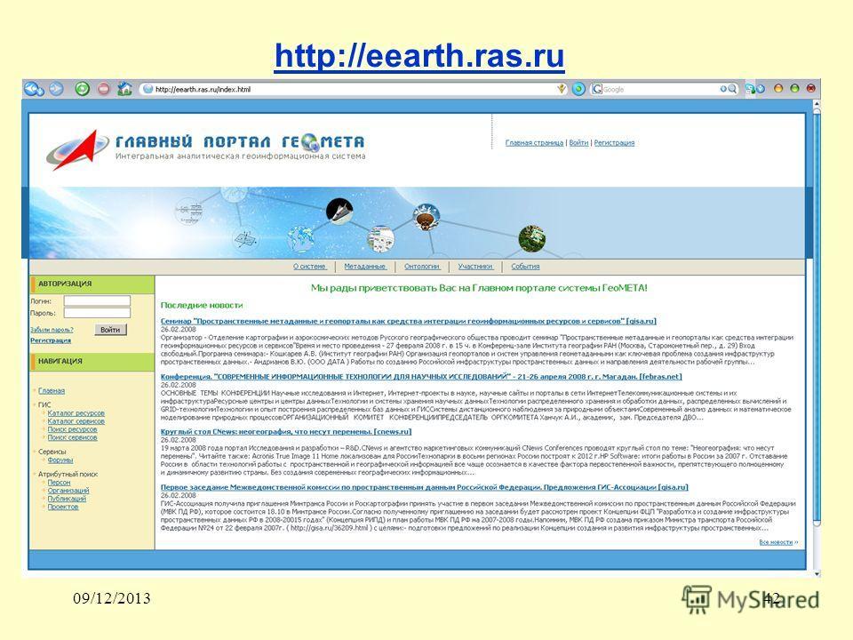 09/12/201342 http://eearth.ras.ru