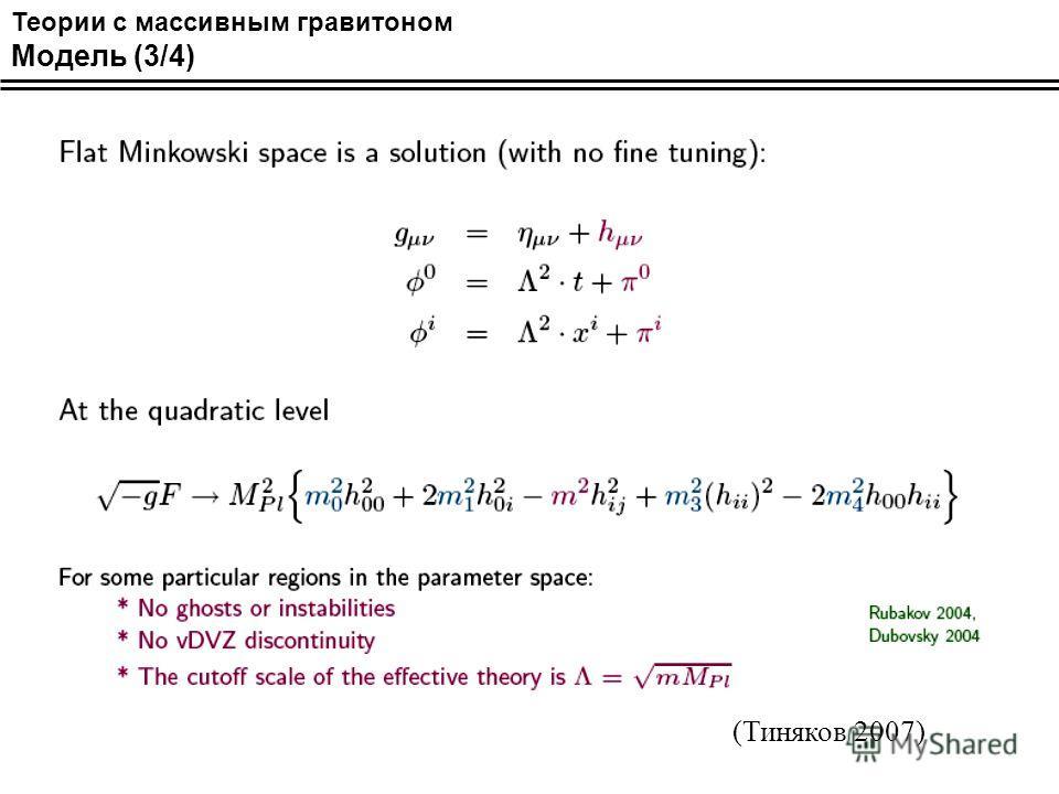 Теории с массивным гравитоном Модель (3/4) (Тиняков 2007)