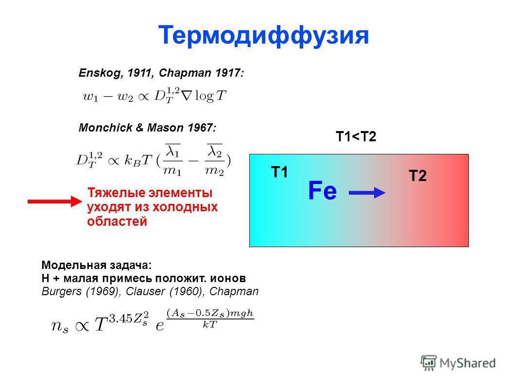 Enskog, 1911, Chapman 1917: Monchick & Mason 1967: Термодиффузия Тяжелые элементы уходят из холодных областей Модельная задача: H + малая примесь положит. ионов Burgers (1969), Clauser (1960), Chapman T1