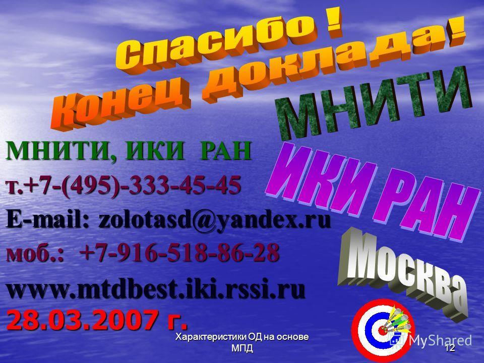 Характеристики ОД на основе МПД12 28.03.2007 г. МНИТИ, ИКИ РАН т.+7-(495)-333-45-45 E-mail: zolotasd@yandex.ru моб.: +7-916-518-86-28 www.mtdbest.iki.rssi.ru