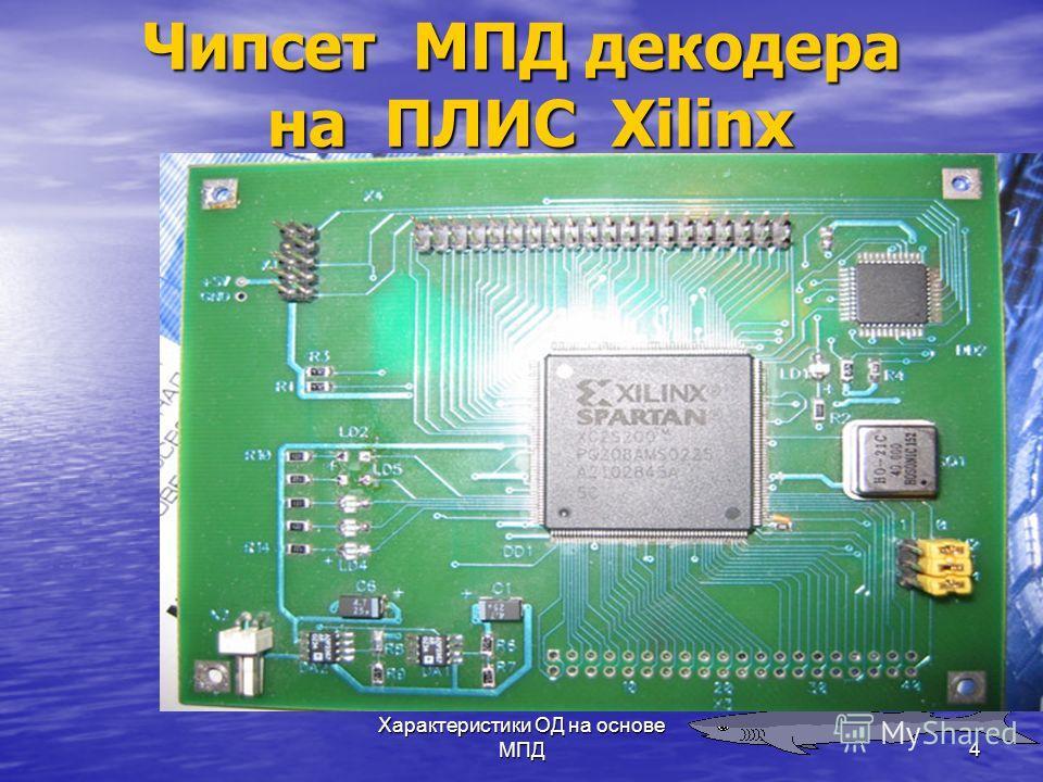 Характеристики ОД на основе МПД4 Чипсет МПД декодера на ПЛИС Xilinx