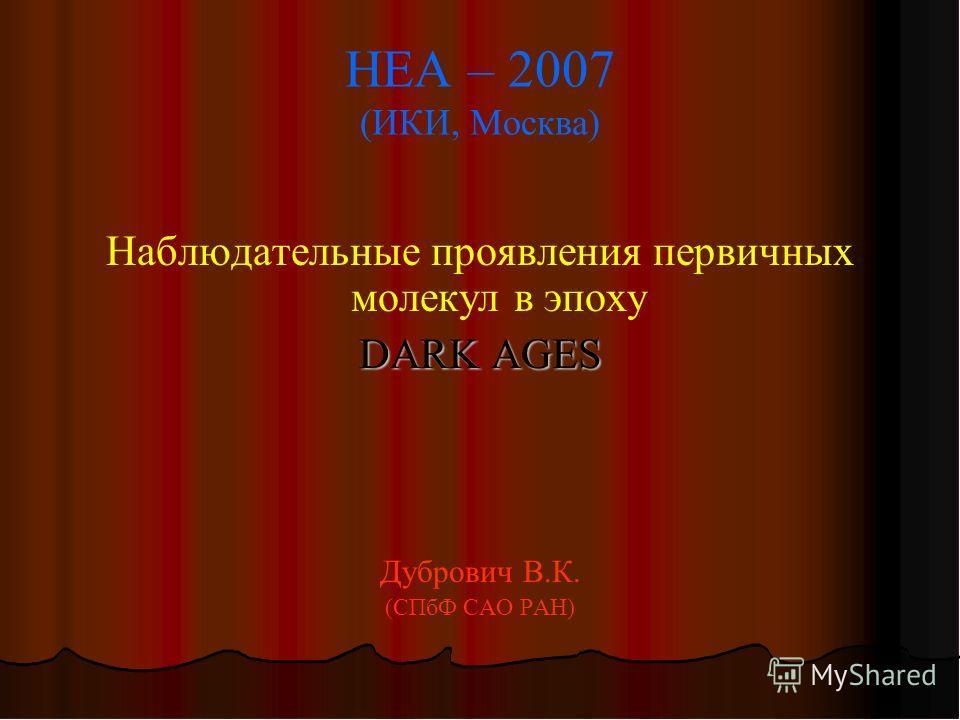 HEA – 2007 (ИКИ, Москва) Наблюдательные проявления первичных молекул в эпоху DARK AGES Дубрович В.К. (СПбФ САО РАН)