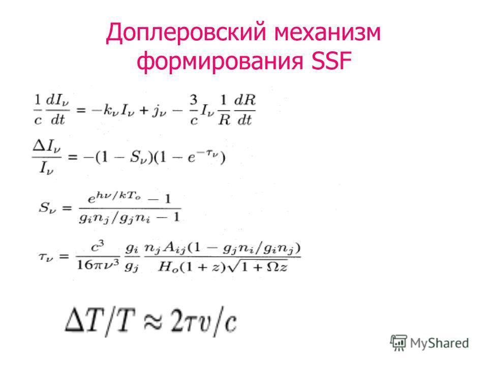 Доплеровский механизм формирования SSF