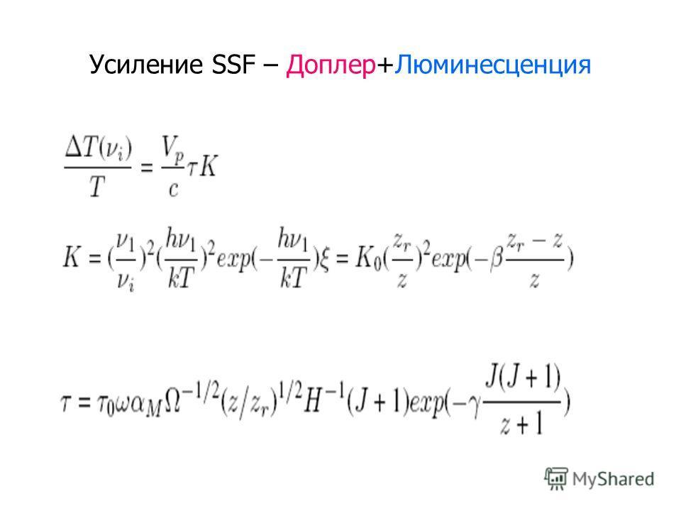 Усиление SSF – Доплер+Люминесценция