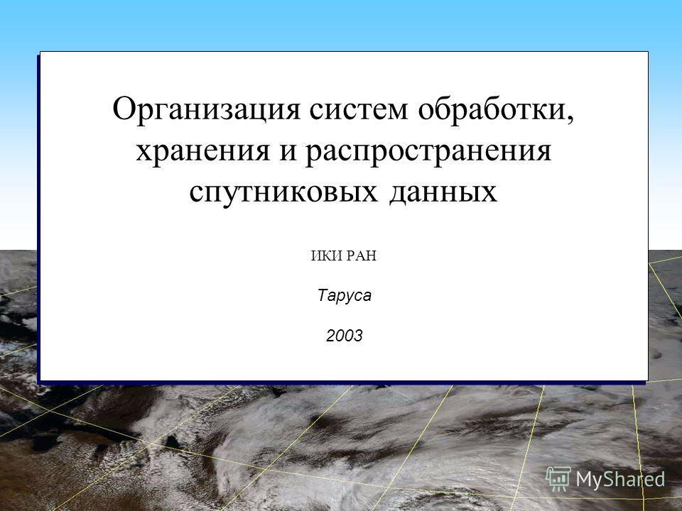 Организация систем обработки, хранения и распространения спутниковых данных ИКИ РАН Таруса 2003
