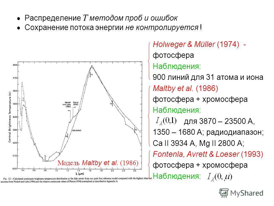 Распределение T методом проб и ошибок Сохранение потока энергии не контролируется ! Holweger & Müller (1974) - фотосфера Наблюдения: 900 линий для 31 атома и иона Maltby et al. (1986) фотосфера + хромосфера Наблюдения: для 3870 – 23500 A, 1350 – 1680