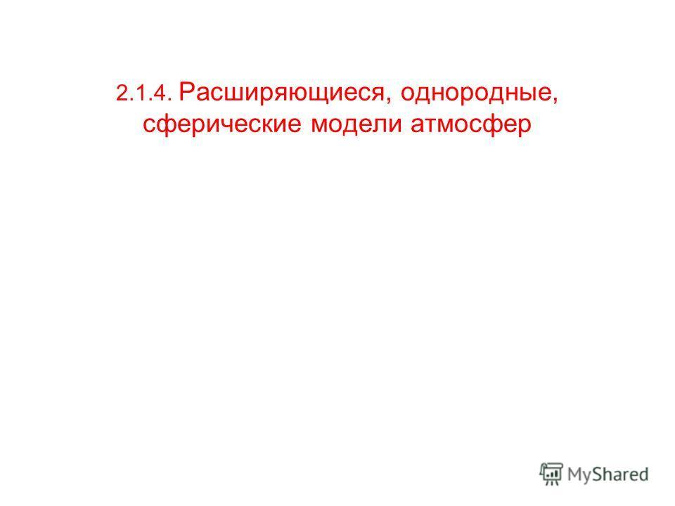 2.1.4. Расширяющиеся, однородные, сферические модели атмосфер