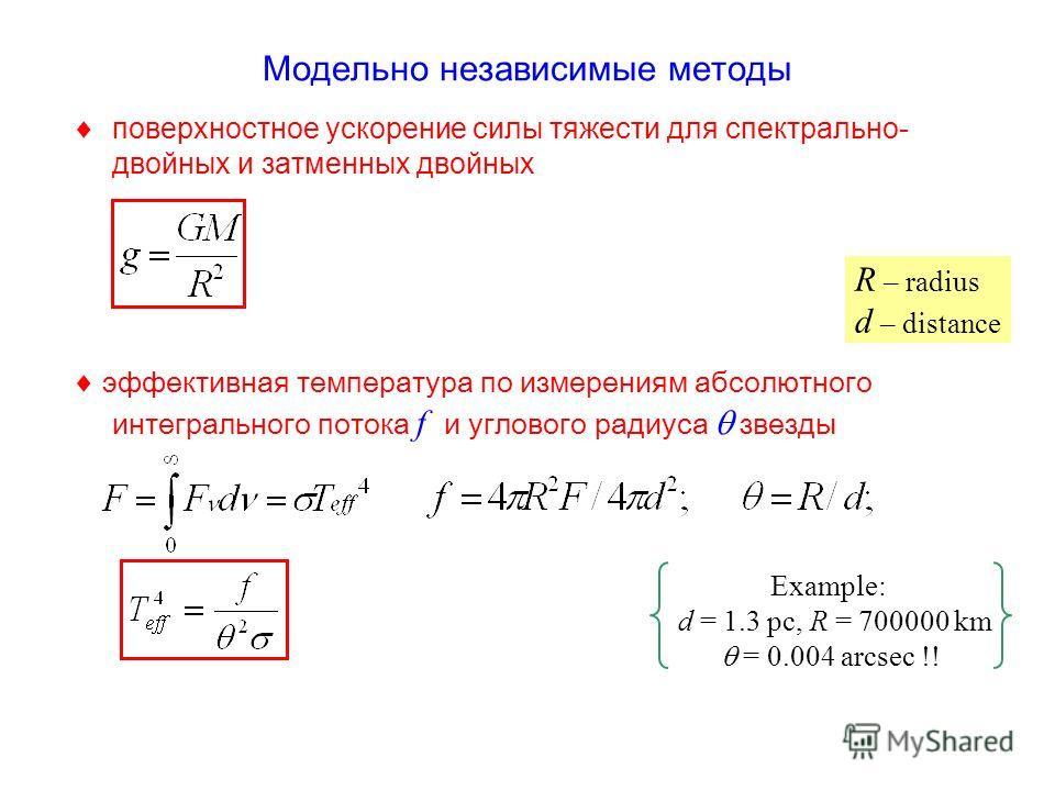 Модельно независимые методы поверхностное ускорение силы тяжести для спектрально- двойных и затменных двойных эффективная температура по измерениям абсолютного интегрального потока f и углового радиуса звезды R – radius d – distance Example: d = 1.3