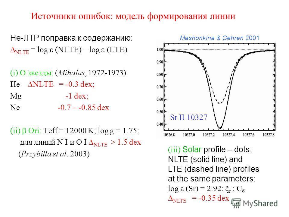 Источники ошибок: модель формирования линии Не-ЛТР поправка к содержанию: NLTE = log (NLTE) – log (LTE) (i) О звезды: (Mihalas, 1972-1973) He NLTE = -0.3 dex; Mg -1 dex; Ne -0.7 – -0.85 dex (ii) Ori: Teff = 12000 K; log g = 1.75; для линий N I и O I