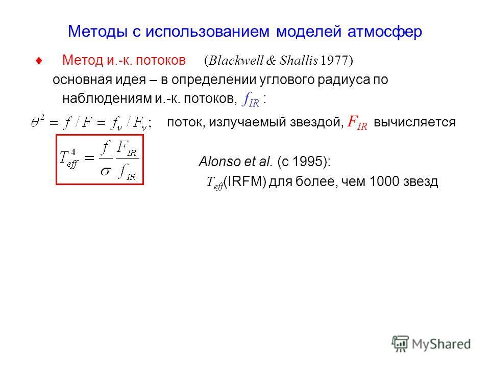 Методы с использованием моделей атмосфер Метод и.-к. потоков (Blackwell & Shallis 1977) основная идея – в определении углового радиуса по наблюдениям и.-к. потоков, f IR : поток, излучаемый звездой, F IR вычисляется Alonso et al. (с 1995): T eff (IRF