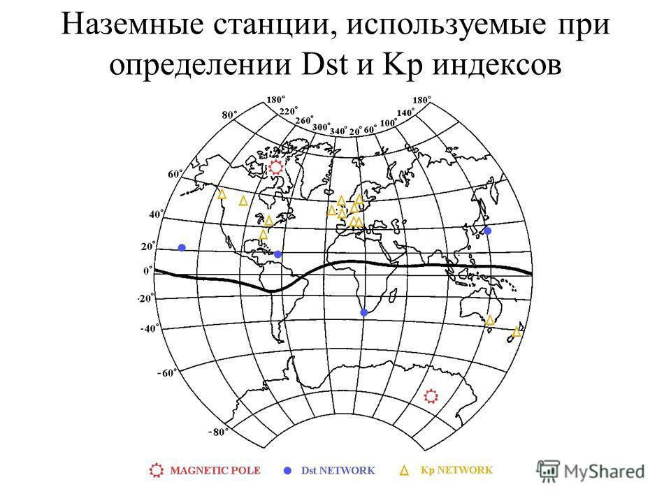 Наземные станции, используемые при определении Dst и Kp индексов