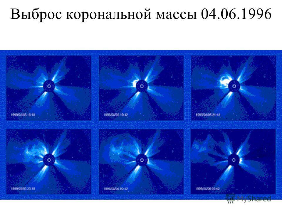 Выброс корональной массы 04.06.1996
