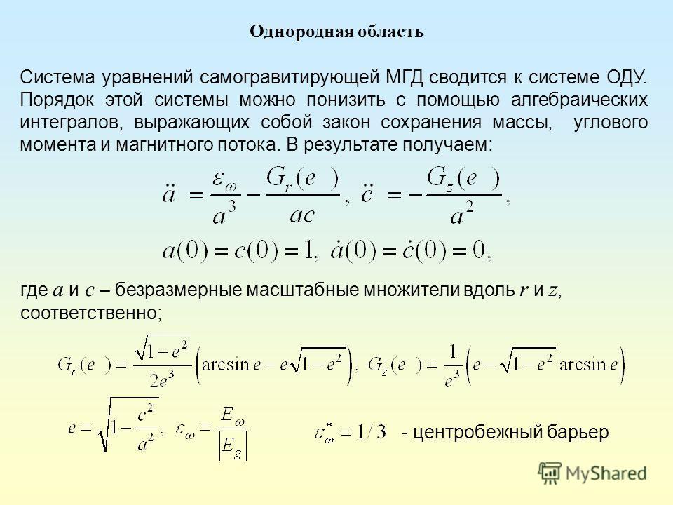 Однородная область Система уравнений самогравитирующей МГД сводится к системе ОДУ. Порядок этой системы можно понизить с помощью алгебраических интегралов, выражающих собой закон сохранения массы, углового момента и магнитного потока. В результате по