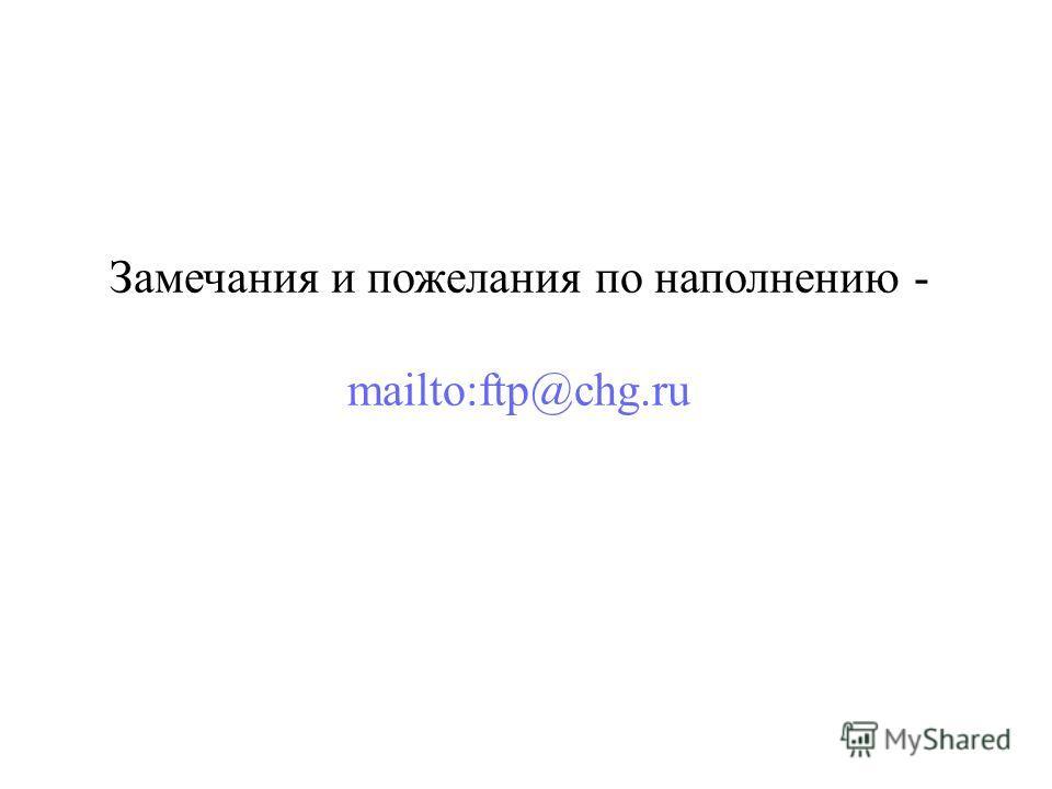 Замечания и пожелания по наполнению - mailto:ftp@chg.ru