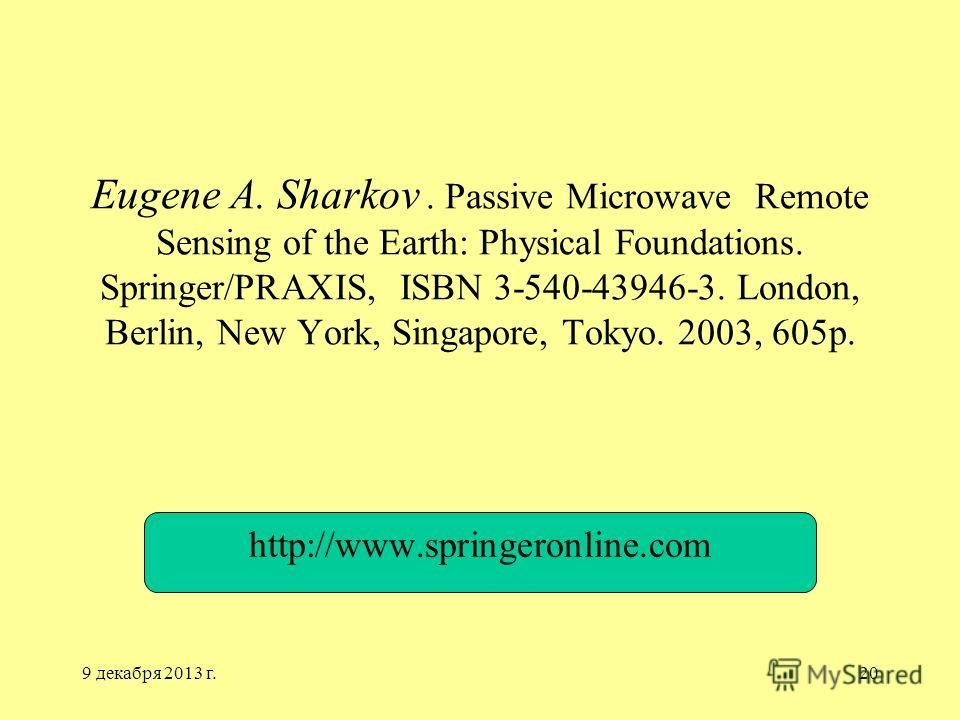 9 декабря 2013 г.20 Eugene A. Sharkov. Passive Microwave Remote Sensing of the Earth: Physical Foundations. Springer/PRAXIS, ISBN 3-540-43946-3. London, Berlin, New York, Singapore, Tokyo. 2003, 605p. http://www.springeronline.com
