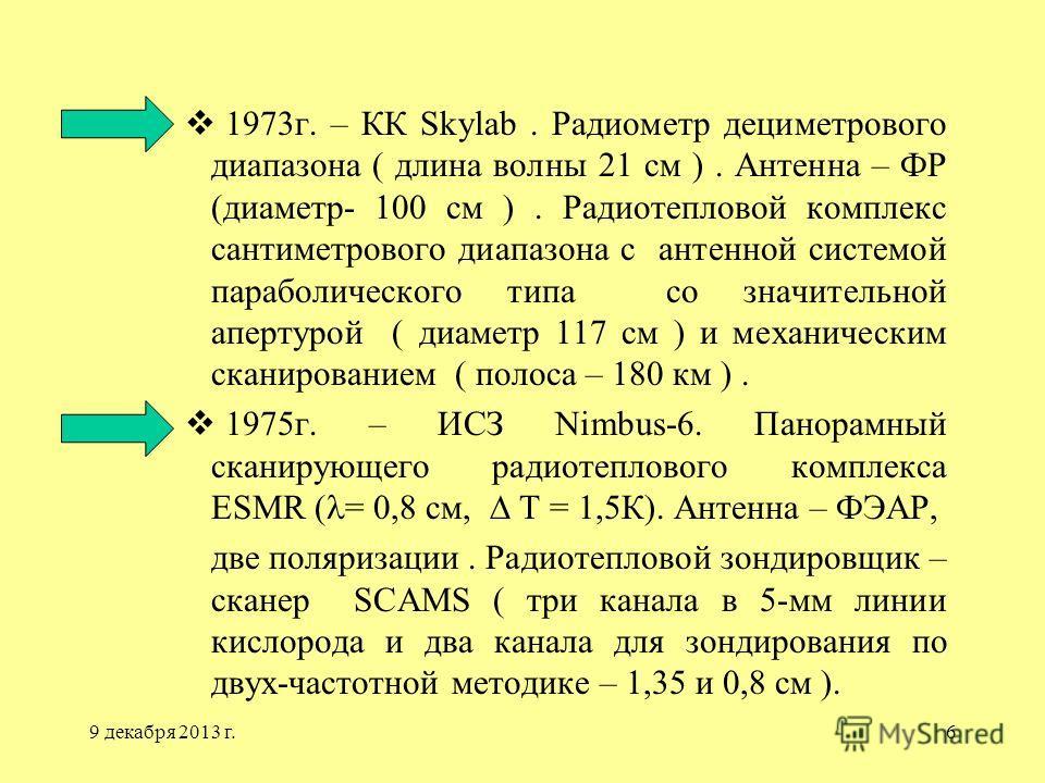 9 декабря 2013 г.6 1973г. – КК Skylab. Радиометр дециметрового диапазона ( длина волны 21 см ). Антенна – ФР (диаметр- 100 см ). Радиотепловой комплекс сантиметрового диапазона с антенной системой параболического типа со значительной апертурой ( диам