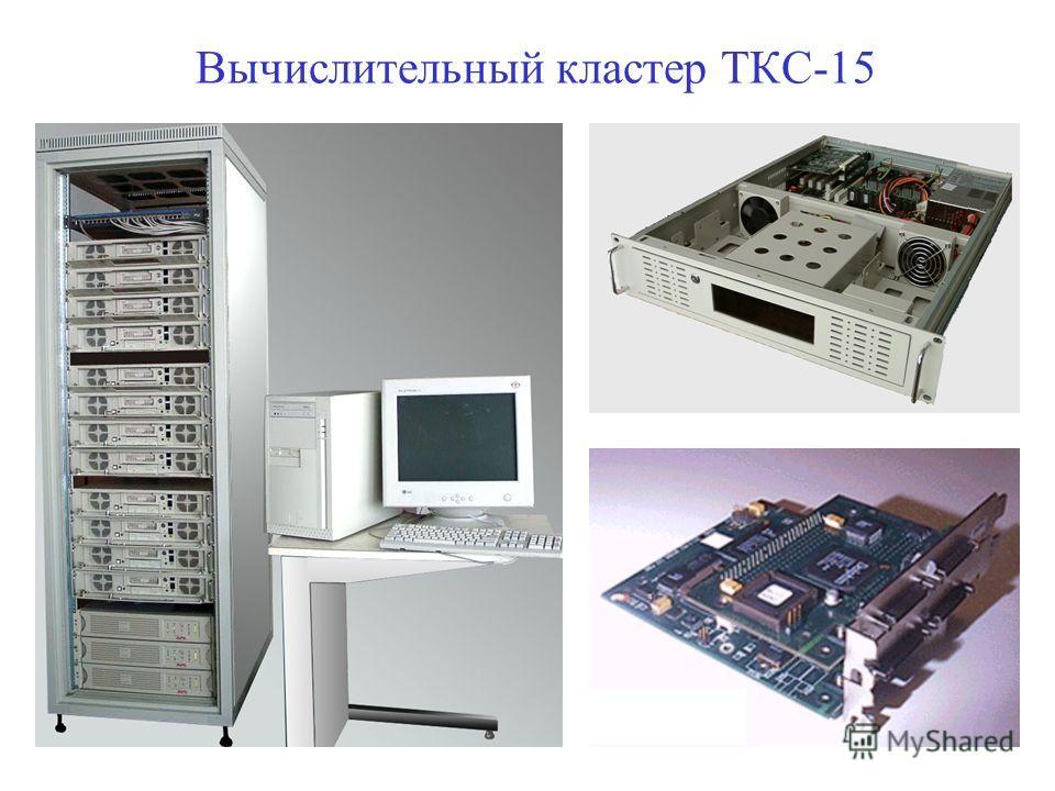 Вычислительный кластер ТКС-15