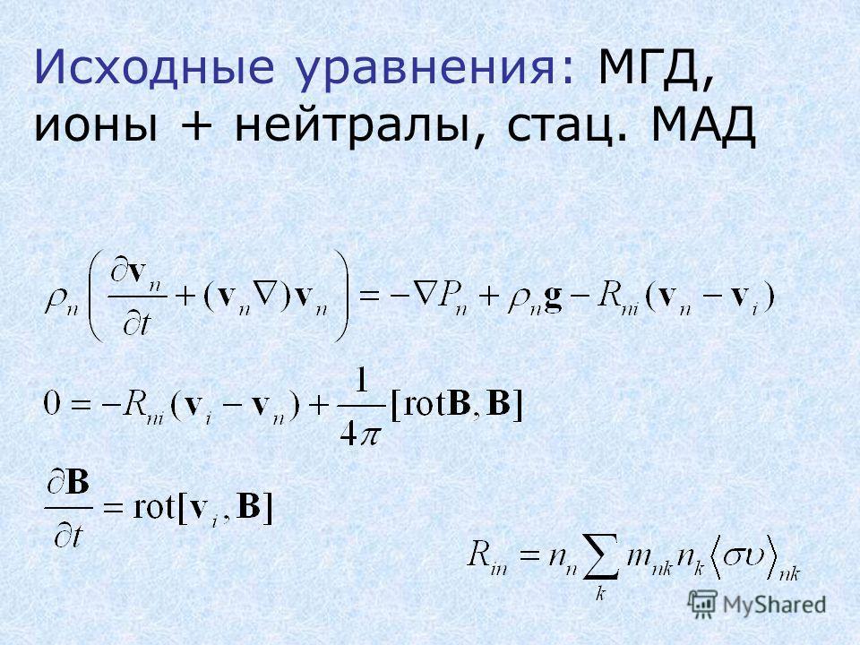 Исходные уравнения: МГД, ионы + нейтралы, стац. МАД