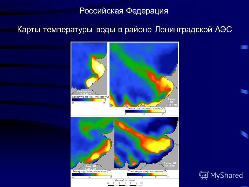 Карты температуры воды в районе Ленинградской АЭС Российская Федерация