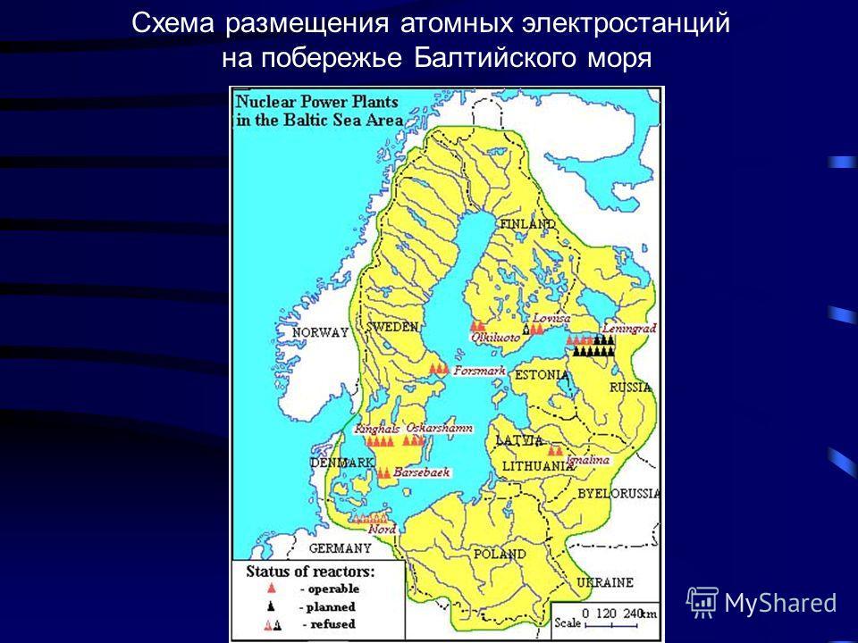 Схема размещения атомных электростанций на побережье Балтийского моря