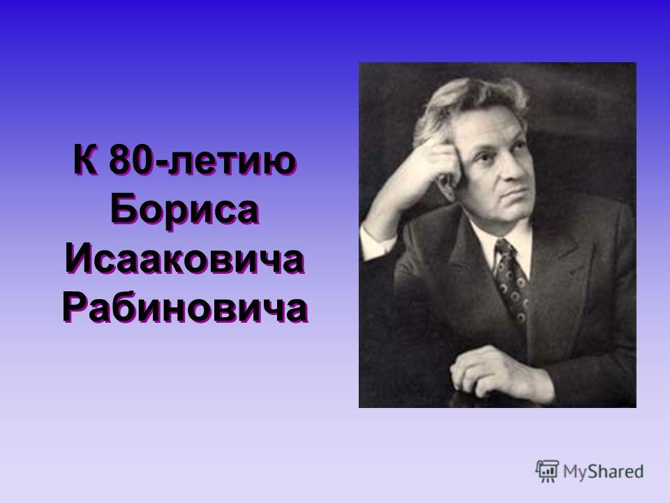 К 80-летию Бориса Исааковича Рабиновича