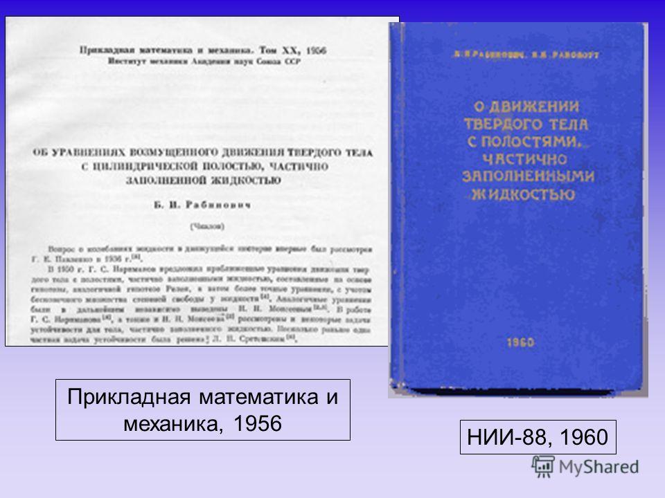 Прикладная математика и механика, 1956 НИИ-88, 1960