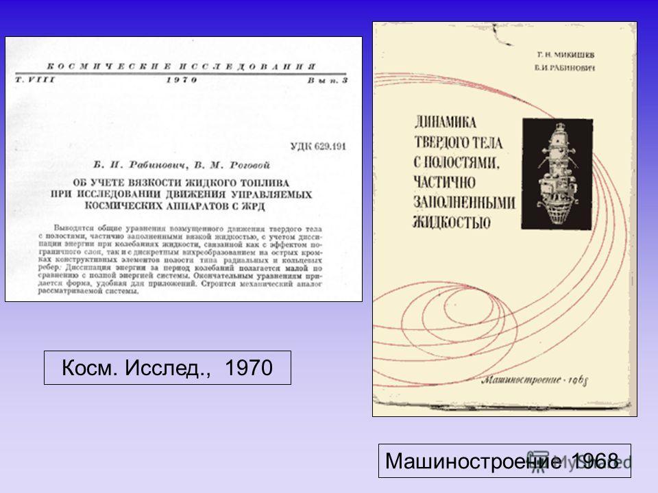 Машиностроение 1968 Косм. Исслед., 1970