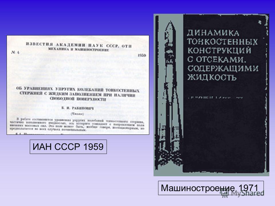 ИАН СССР 1959 Машиностроение 1971