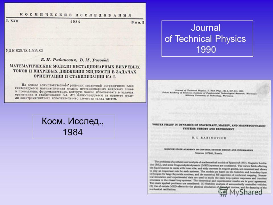 Косм. Исслед., 1984 Journal of Technical Physics 1990