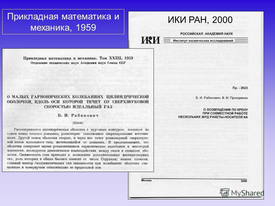 Прикладная математика и механика, 1959 ИКИ РАН, 2000