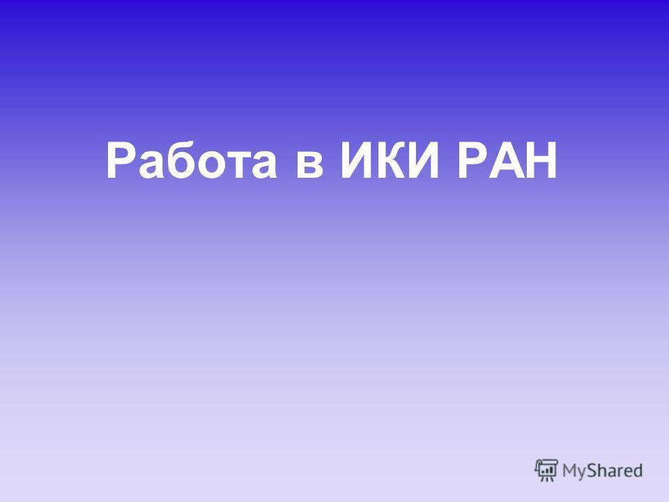 Работа в ИКИ РАН