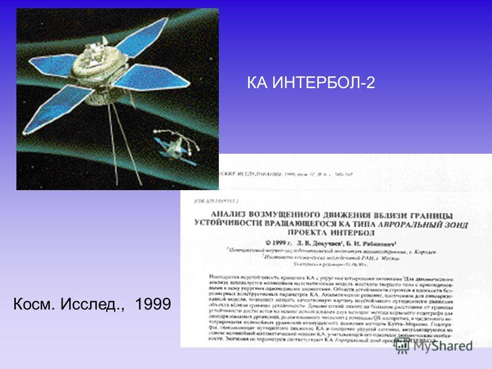 Косм. Исслед., 1999 КА ИНТЕРБОЛ-2