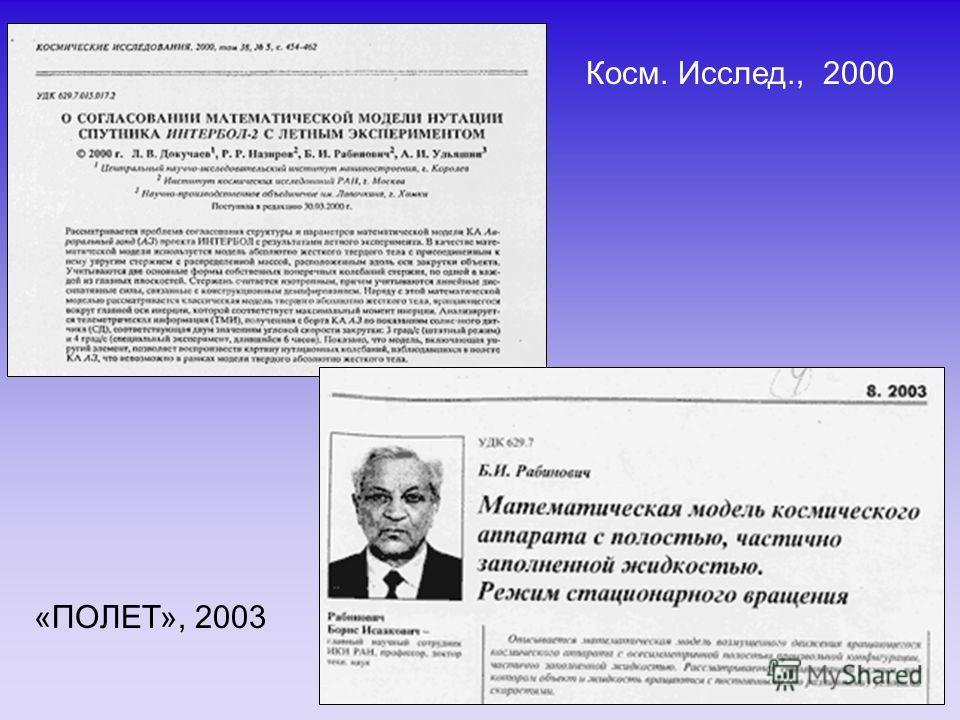 Косм. Исслед., 2000 «ПОЛЕТ», 2003