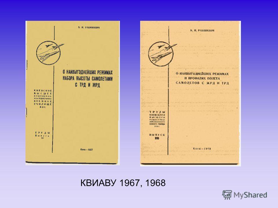 КВИАВУ 1967, 1968