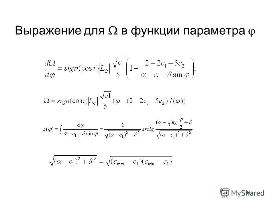 10 Выражение для в функции параметра