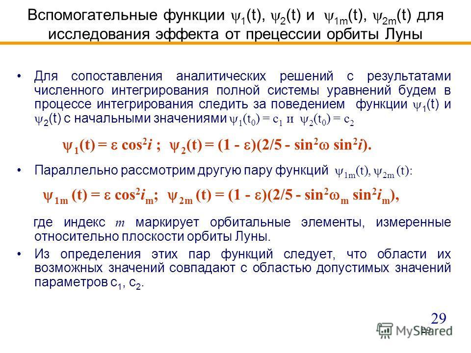 29 Вспомогательные функции 1 (t), 2 (t) и 1m (t), 2m (t) для исследования эффекта от прецессии орбиты Луны Для сопоставления аналитических решений с результатами численного интегрирования полной системы уравнений будем в процессе интегрирования следи