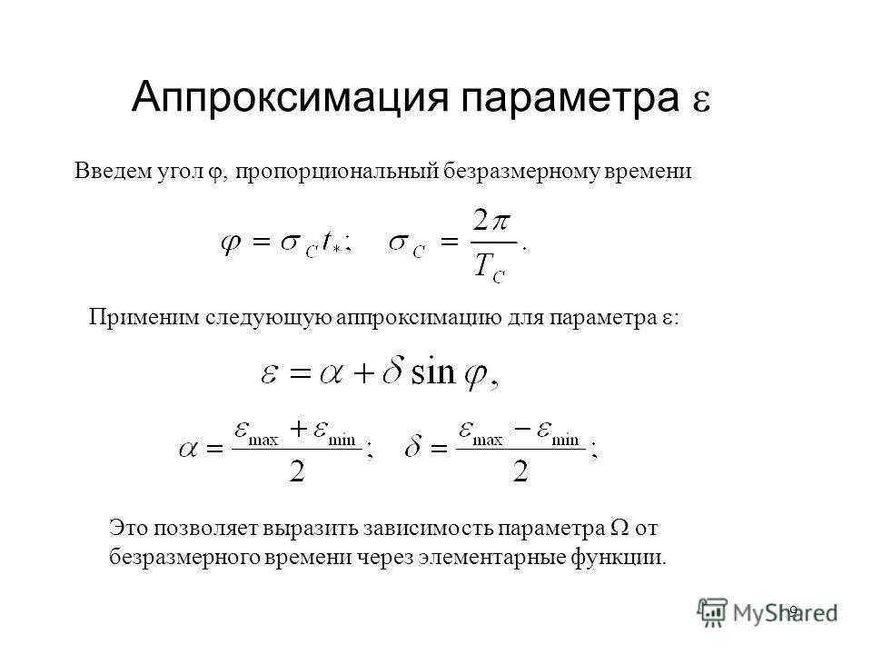 9 Аппроксимация параметра Применим следующую аппроксимацию для параметра : Это позволяет выразить зависимость параметра от безразмерного времени через элементарные функции. Введем угол, пропорциональный безразмерному времени