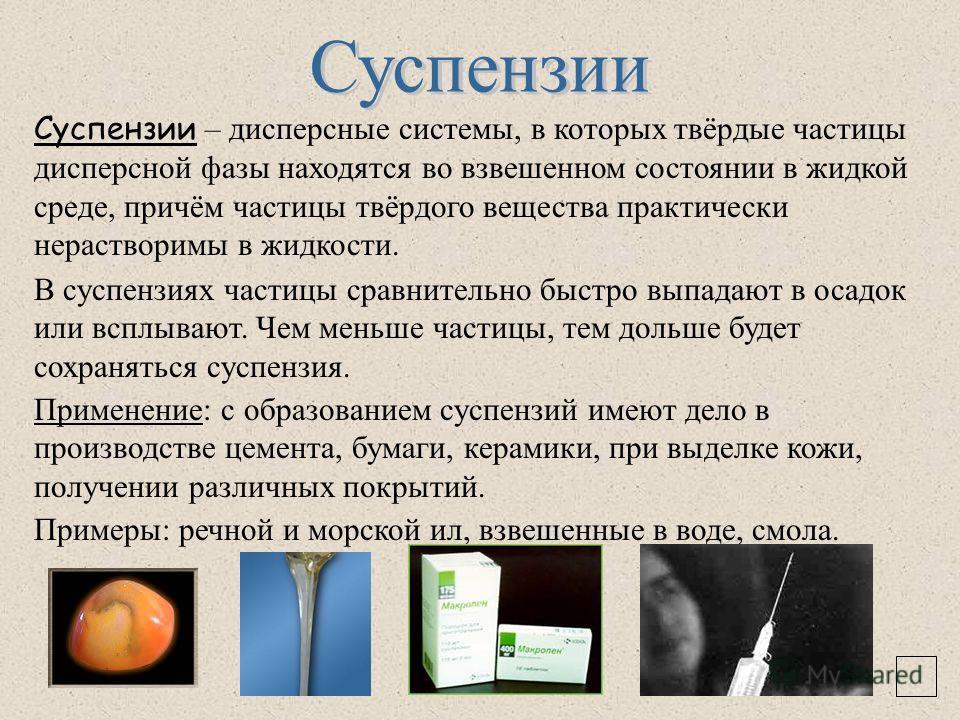 К. Васильева Суспензии – дисперсные системы, в которых твёрдые частицы дисперсной фазы находятся во взвешенном состоянии в жидкой среде, причём частицы твёрдого вещества практически нерастворимы в жидкости. В суспензиях частицы сравнительно быстро вы