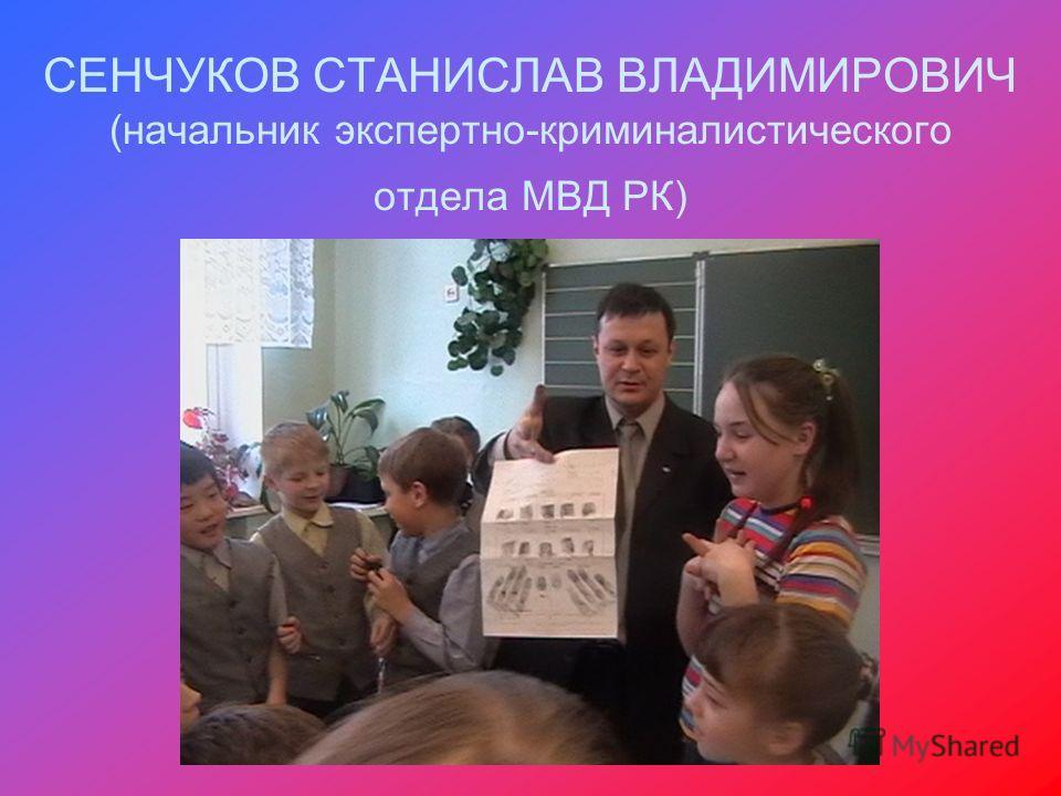 СЕНЧУКОВ СТАНИСЛАВ ВЛАДИМИРОВИЧ (начальник экспертно-криминалистического отдела МВД РК)