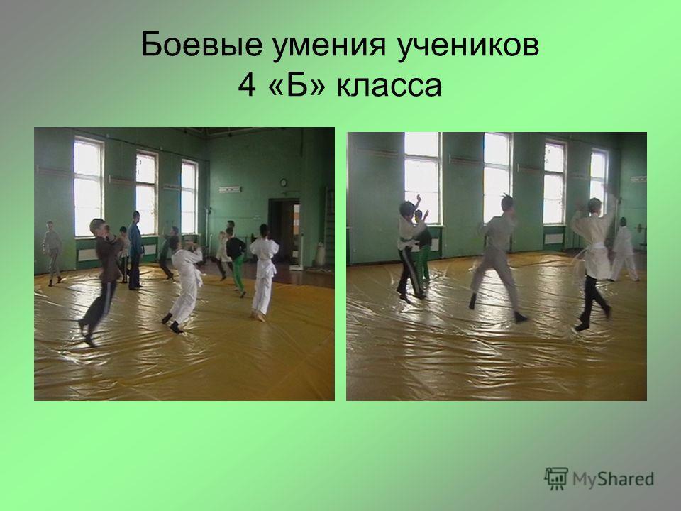 Боевые умения учеников 4 «Б» класса