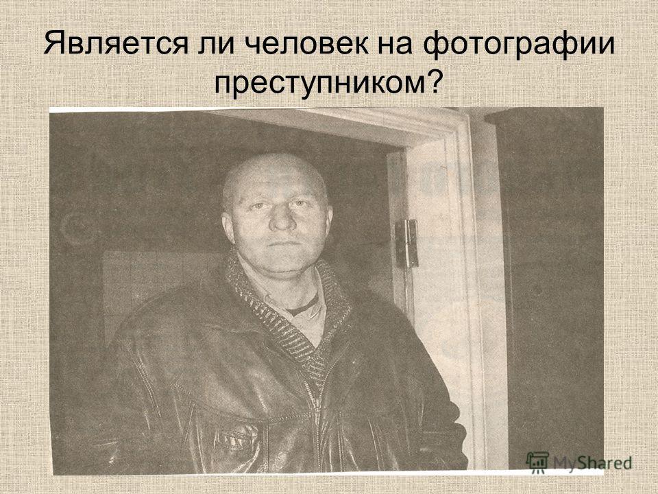 Является ли человек на фотографии преступником?