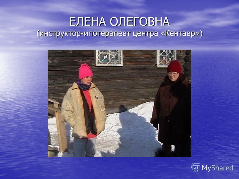 ЕЛЕНА ОЛЕГОВНА (инструктор-ипотерапевт центра «Кентавр»)