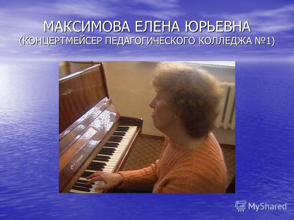 МАКСИМОВА ЕЛЕНА ЮРЬЕВНА (КОНЦЕРТМЕЙСЕР ПЕДАГОГИЧЕСКОГО КОЛЛЕДЖА 1)