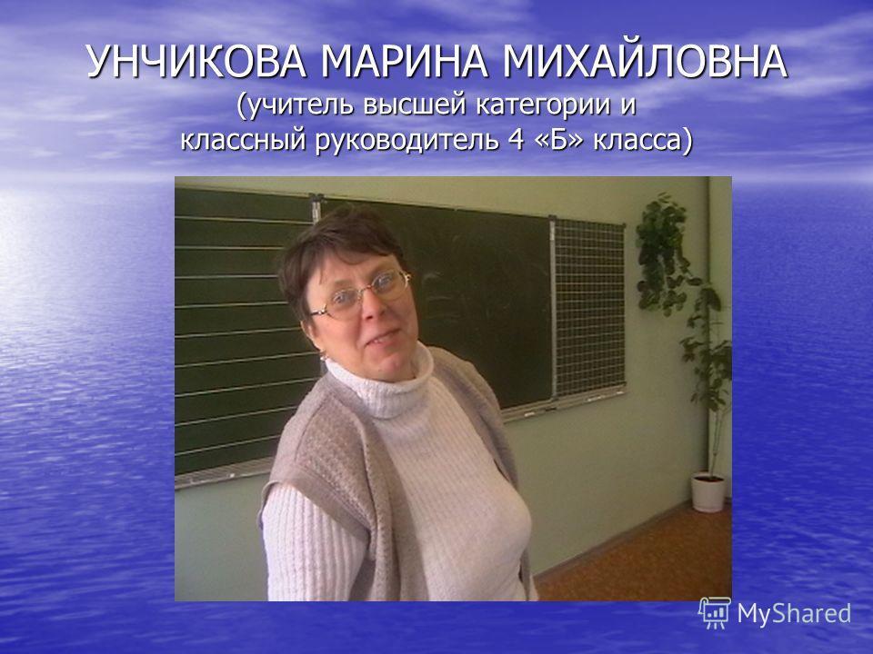 УНЧИКОВА МАРИНА МИХАЙЛОВНА (учитель высшей категории и классный руководитель 4 «Б» класса)