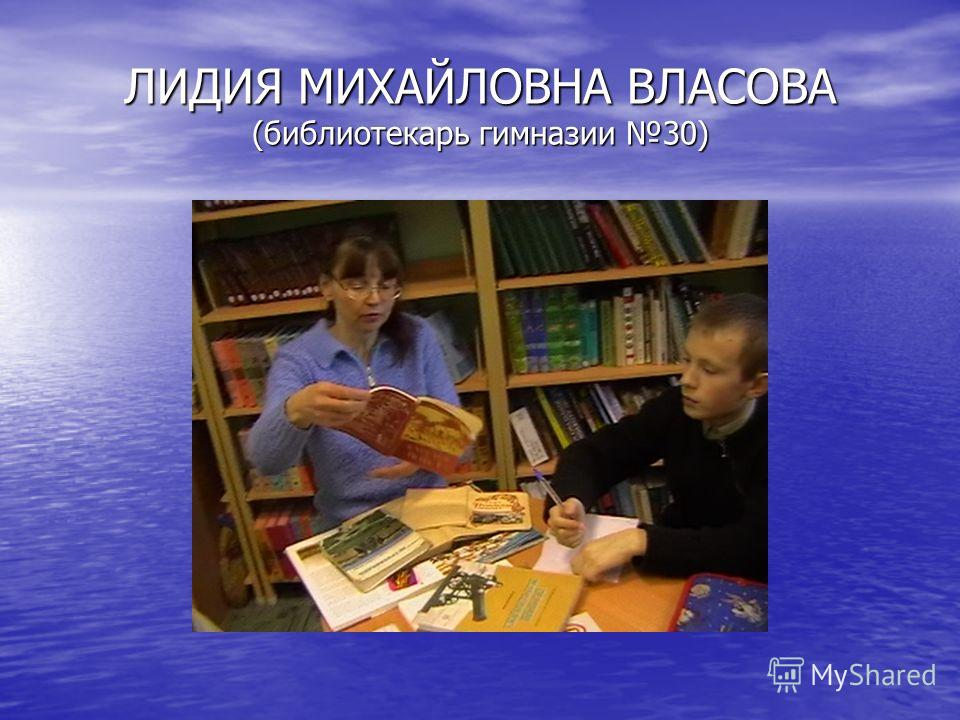 ЛИДИЯ МИХАЙЛОВНА ВЛАСОВА (библиотекарь гимназии 30)