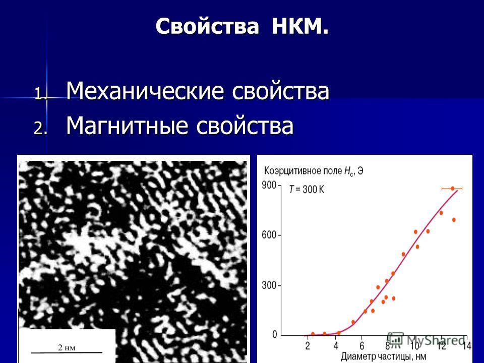 Свойства НКМ. 1. Механические свойства 2. Магнитные свойства