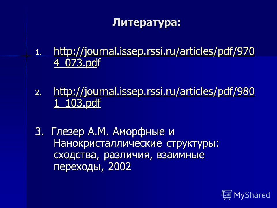 Литература: 1. http://journal.issep.rssi.ru/articles/pdf/970 4_073.pdf http://journal.issep.rssi.ru/articles/pdf/970 4_073.pd http://journal.issep.rssi.ru/articles/pdf/970 4_073.pd 2. http://journal.issep.rssi.ru/articles/pdf/980 1_103.pdf http://jou